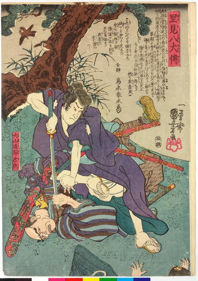 Bunter Holzblockdruck: Inuyama Dosetsu Tadatomo mit seinem Schwert an der Kehle eines Feindes.