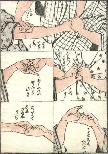 Eine Seite aus den Hokusai Manga: unterteilt in 5 Einzelbilder, auf denen Hände auf verschiedene Weisen ineinander greifen, Unterarm und Finger in verschiedener Weise pressen. Mit Erklärungstext: Es handelt sich um Verteidigungstechniken.