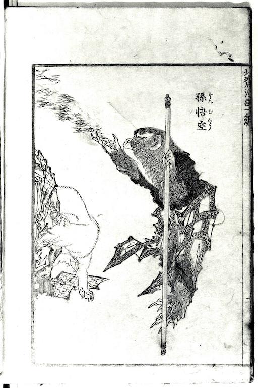 Eine Seite aus den Hokusai Manga: Der Affenkönig Songoku aufrecht stehend mit einem großen Stab, mit der rechten Hand magischen Staub in die Luft werfend.